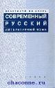 Современный русский литературный язык. Практикум